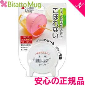 ビタットマグ (Bitatto Mug) こぼれないコップのフタ クリア シリコン フタ【あす楽対応】【ナチュラルリビング】【ラッキーシール対応】
