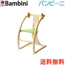 【メーカー保証3年】【日本国内生産・正規品】 Bambini バンビーニ 木製チェア ナチュラル/グリーン ベビーチェア/ダイニングチェア【あす楽対応】【ラッキーシール対応】