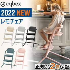 \全商品20倍+500円クーポン/サイベックス レモチェア ウッド【ポイント10倍】【正規品】【2年保証】【送料無料】ハイチェア 6ヶ月から Lemo chair wood cybex LEMO CHAIR WOOD サイベックス レモチェア ウッド ハイチェア こどもから大人まで【ナチュラルリビング】
