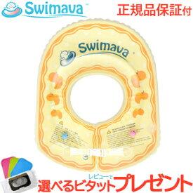 スイマーバ (Swimava) ボディリング (ダックイエロー) ベビーサイズ 浮き輪/ベビースイミング/プレスイミング/おふろ【あす楽対応】【ナチュラルリビング】