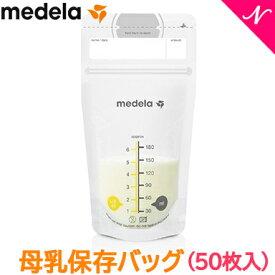 【正規品】 メデラ 母乳保存バッグ(50枚入) 母乳育児/さく乳器オプション new【あす楽対応】【ナチュラルリビング】