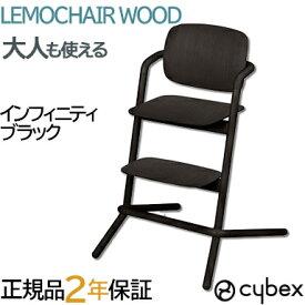 ママ割\ポイント16倍/サイベックス レモチェア ウッド【ポイント10倍】【正規品】【2年保証】【送料無料】ハイチェア 6ヶ月から Lemo chair wood cybex LEMO CHAIR WOOD サイベックス レモチェア ウッド インフィニティブラック ハイチェア【あす楽対応】