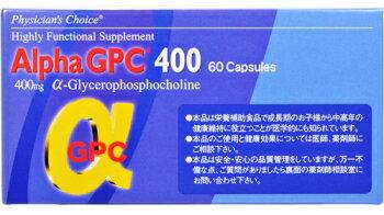 アルファGPC 400(570mg×60カプセル)3箱セット【日本ファミリーケア】【アルファジーピーシー】【送料無料】