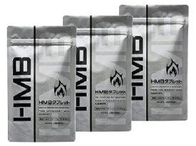 アプレンダーズ HMB タブレット 300粒入(一粒高純度国産HMBカルシウム300mg,一袋90,000mg) 3個セット