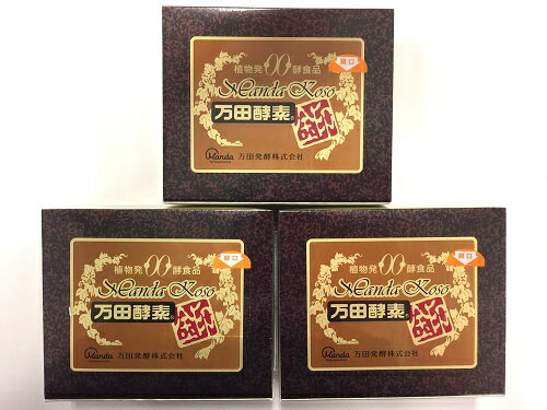 【3箱セット】万田酵素〈金印〉ペースト分包 150g(2.5g×60袋)【サンプル(2.5g×2)を3個プレゼント】 【送料無料】