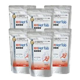 薬用 ホットタブ 100錠入 重炭酸湯 6個セット