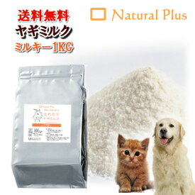 空輸!無添加ヤギミルク 1Kg 粉ミルク 濃厚版(犬用ミルク 猫用ミルク)※納期2〜3営業日