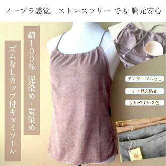 Pine soot and burning mud dyed 100% Cotton Camisole with cup,  Natural-dyed, with no rubber grid, adjustable, relaxed fit, breathable