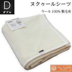 敷き毛布 冬のあったかシーツ日本製・ウォッシャブル・メリノウール100%『ヌクゥールシーツ』敷き毛布 アイボリーのみダブル145×205cm