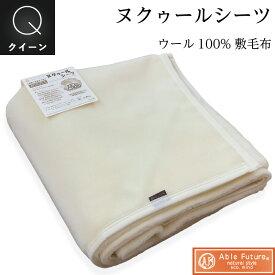 敷き毛布 冬のあったかシーツ日本製・ウォッシャブル・メリノウール100%『ヌクゥールシーツ』敷き毛布 アイボリーのみクイーン160×205cm