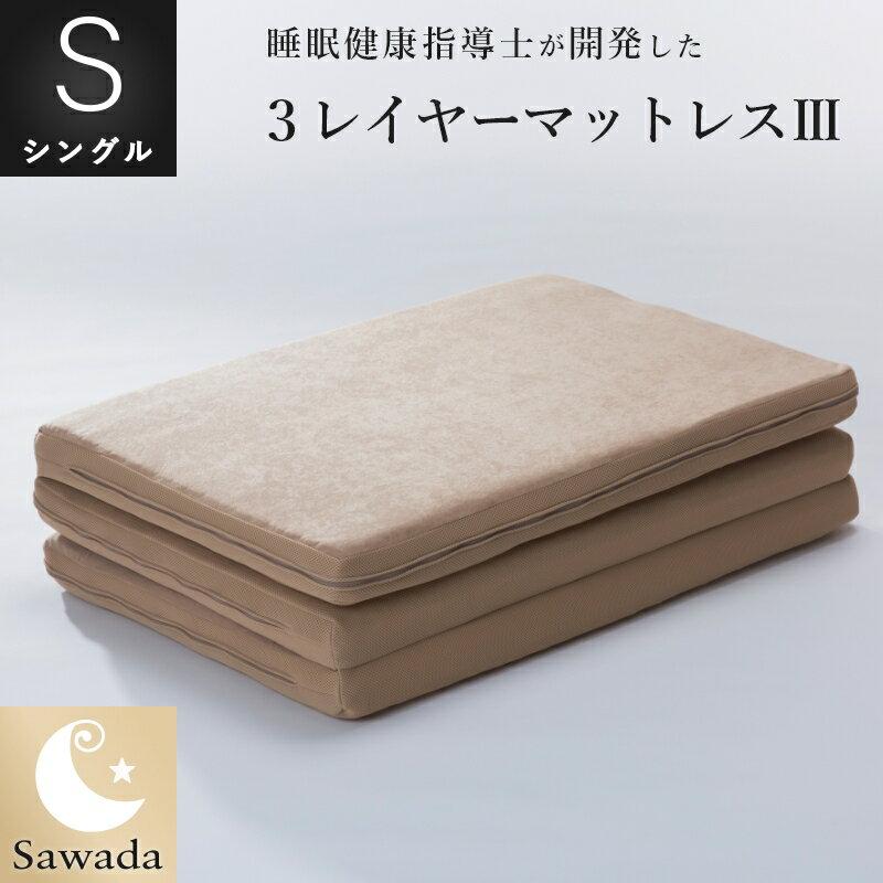 3レイヤーマットレス眠りのプロショップSawadaオリジナルメーカー製マットレスではできないパーツ交換対応シングルサイズ 97×200×8cm(三つ折れ)