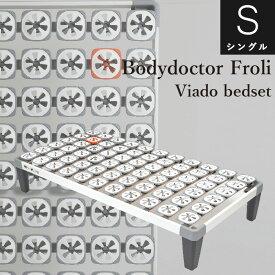 ボディドクター Froli(フローリー)ポイントサポートドイツ製ベッドViadoフートン5マットレス日本製 羊毛ベッドパッドシングル 3点セット