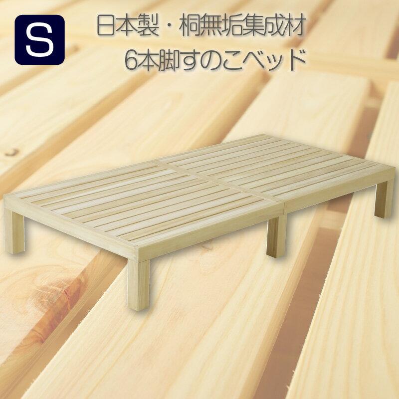 ・日本製桐無垢材 6本脚すのこベッドシングル100×200×30cm