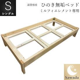 滋賀県産ひのき無垢材 ミルフィエレメント付きベッドシングルサイズ