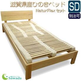 ・日本製滋賀県産ひのき無垢材 ベッドフレームセミダブルサイズ節の小さいタイプナチュールフレックスセット