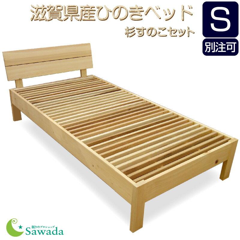 ・日本製滋賀県産ひのき無垢材 ベッドフレームシングルサイズすのこ付き