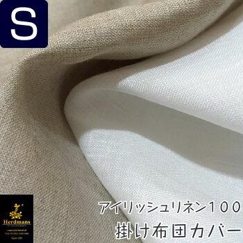 布団カバーハードマンズ・アイリッシュリネン掛け布団カバーシングル150×210cm