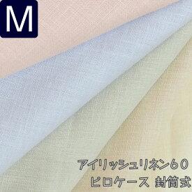 まくらカバー ハードマンズ・アイリッシュリネン100%ピロケース 封筒式 45×90cm(43×63〜70cmまくら用) 60番手生地使用標準サイズの枕から少しワイドまで