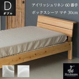 リネンボックスシーツ ダブルサイズ 140×200×30cm アイリッシュリネン60番手リネン生地使用 日本製・国内縫製