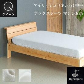 リネンボックスシーツ クイーンサイズ 160×200×50cm アイリッシュリネン60番手リネン生地使用 日本製・国内縫製