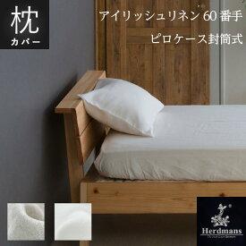 リネンまくらカバー 封筒式:43×63cm用 45×90cm アイリッシュリネン60番手リネン生地使用 日本製・国内縫製