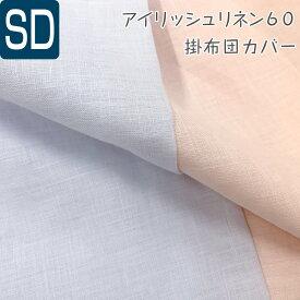 掛け布団カバー セミダブル 175×210cm or 170×210cm 60番手生地使用軽量のリネン掛け布団カバー日本製 掛けカバー ハードマンズ・アイリッシュリネン100%