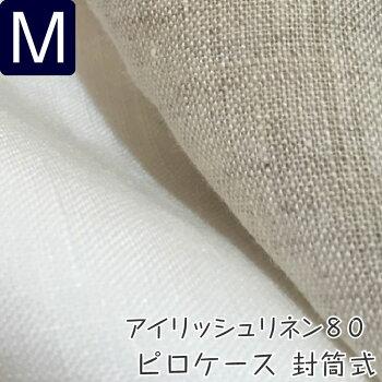 ハードマンズ社アイリッシュリネン使用まくらカバー43×63cm用45×90cm封筒式