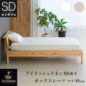 リネンボックスシーツセミダブルサイズ 120×200×40cmハードマンズ・アイリッシュ80番手リネン生地使用日本製・国内縫製