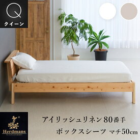 リネンボックスシーツクイーンサイズ 160×200×50cmハードマンズ・アイリッシュ80番手リネン生地使用日本製・国内縫製