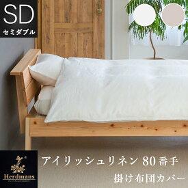掛布団カバーセミダブル:170×210cmハードマンズ・アイリッシュ80番手リネン生地使用日本製・国内縫製