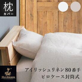 リネンまくらカバー封筒式:43×63cm用 45×90cmハードマンズ・アイリッシュ80番手リネン生地使用日本製・国内縫製