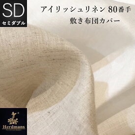 リネン敷布団カバーセミダブルサイズ 125×205cm・125×215cmハードマンズ・アイリッシュ80番手リネン生地使用日本製・国内縫製