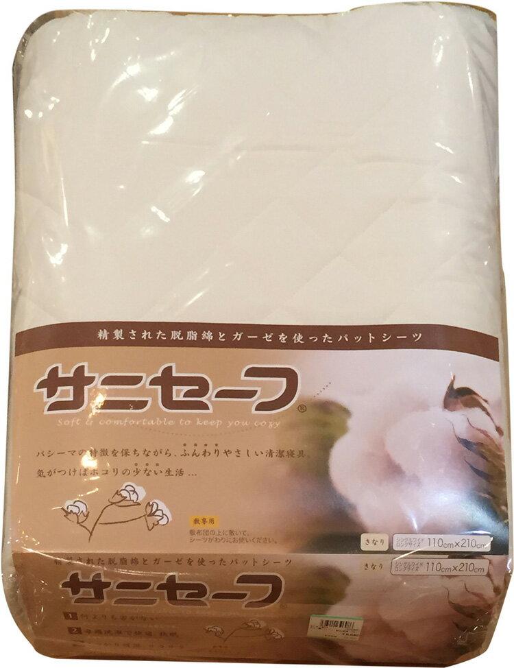 パシーマ サニセーフ敷きパットタイプ シーツきなり シングルロング 110×210cm