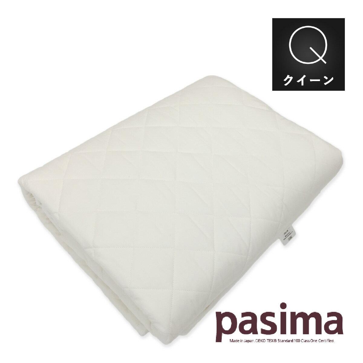パシーマ パットシーツ敷きパッドタイプ シーツきなり クイーンロング 176×210cm