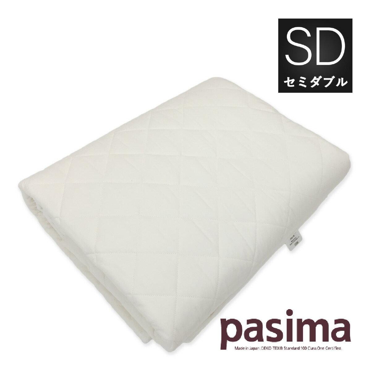 パシーマ パットシーツ敷きパッドタイプ シーツきなり セミダブルロング 133×210cm