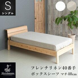 ボックスシーツベッド用シ−ツ シングル 100×200×40cmハードマンズ・フレンチリネン100%40番手生地使用ベッド用フィットシーツホワイト・生成りの2色日本製
