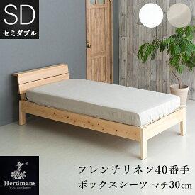 ボックスシーツベッド用シ−ツ セミダブル120×200×30cmハードマンズ・フレンチリネン100%40番手生地使用ベッド用フィットシーツホワイト・生成りの2色日本製