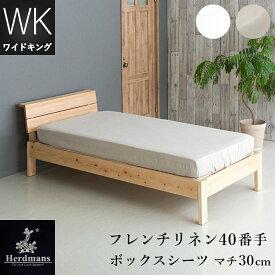 ボックスシーツベッド用シ−ツ ワイドキング200×200×30cmハードマンズ・フレンチリネン100%40番手生地使用ベッド用フィットシーツホワイト・生成りの2色日本製
