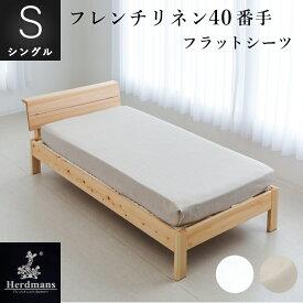 フラットシ−ツ シングル 150×250cmハードマンズ・フレンチリネン100%40番手生地使用ベッドリネンシーツホワイト・生成りの2色日本製