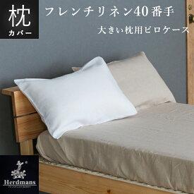 フランスリネン枕カバーピロケース 47×70cm用:封筒式(50×100cm)ハードマンズ・フレンチリネン100%40番手生地使用ピローケースホワイト・生成りの2色日本製