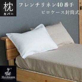 フランスリネン枕カバーピロケース 43×63cm用:封筒式(45×90cm)ハードマンズ・フレンチリネン100%40番手生地使用ピローケースホワイト・生成りの2色日本製