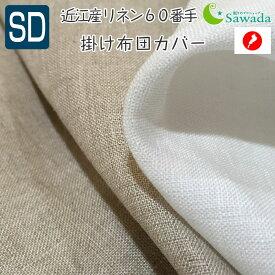 掛布団カバーセミダブル:170×210cm近江産60番手リネン生地使用日本製・国内縫製