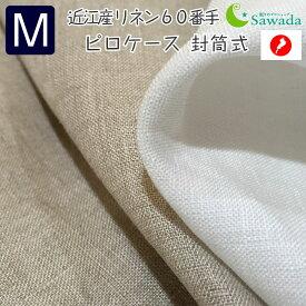 リネンまくらカバー封筒式:43×63cm用 45×90cm近江産60番手リネン生地使用日本製・国内縫製