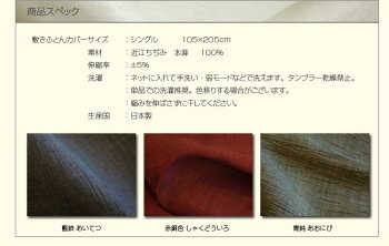 【日本製】近江ちぢみラミー麻100%敷き布団カバーシングル105×205cm