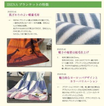 ドイツ・IBENAブランケットシリーズSolareArt.2045-300綿混毛布シングルサイズ(150x200cm):商品重量1350g【RCP】