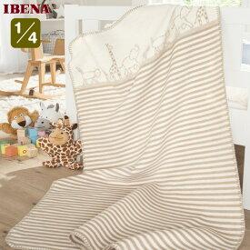 ドイツ・IBENAブランケットベビー綿毛布: Art.2192綿100%クォーター:75×100cm数量限定・直輸入・軽量毛布