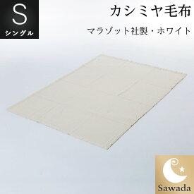 数量限定イタリア マラゾット社カシミヤ100% 毛布150×200cmArt.GEISYA-ホワイト 重量:950g