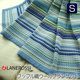 イタリア LANEROSSI社ワッフル織り ウールブランケットブルー 150×200cm 950g