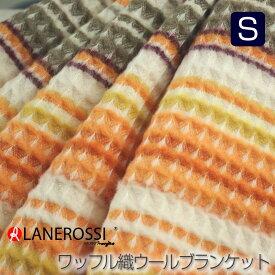 イタリア LANEROSSI社ワッフル織り ウールブランケットカラー:オレンジ 150×200cm 950g