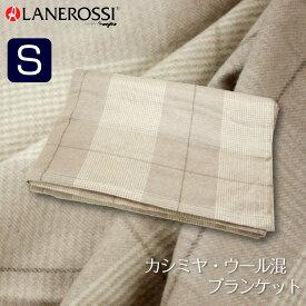 イタリア LANEROSSI社カシミヤ・ウール混毛布・ブランケットシングル 150×200cm